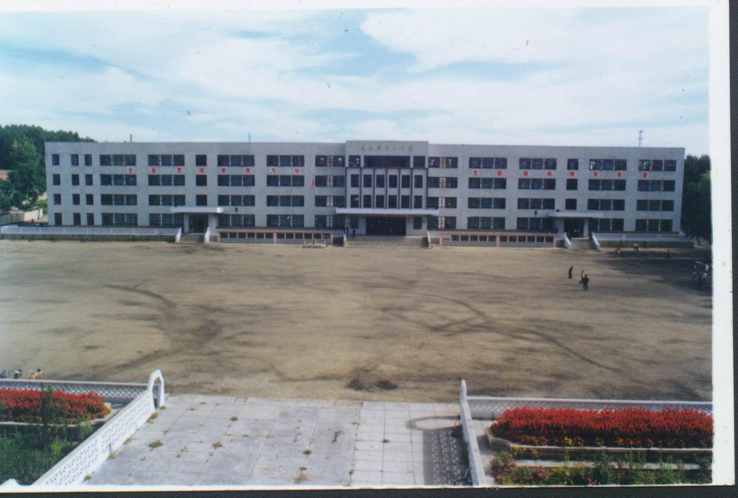 林口县第二中学