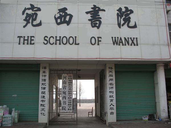 淅川县第一初级中学