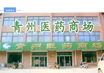 青州医药商场