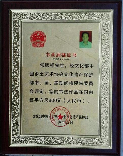 中国交通书法家协会会员甘肃省书协会员常顺祥书法作品欣赏