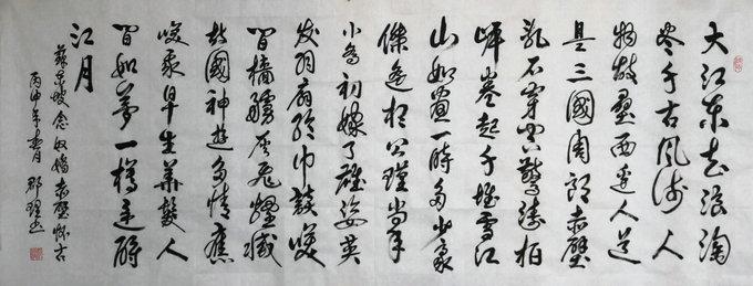 高级教师吴育智先生书法作品欣赏
