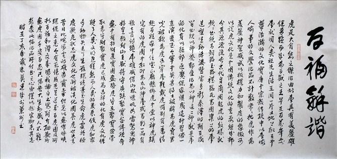甘肃省美协会员军旅画家刘怀成国画作品欣赏
