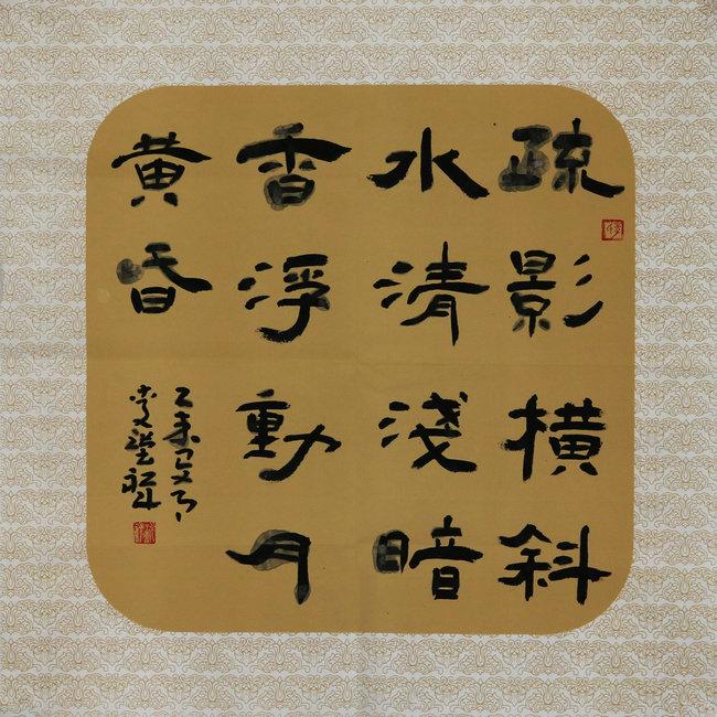 国展魔鬼训练营学员通渭李汉祥书法作品欣赏