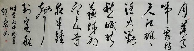 甘肃省书协会员范继宏书画作品欣赏