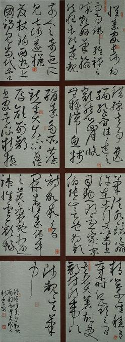 戏墨人生――苟成文书法作品
