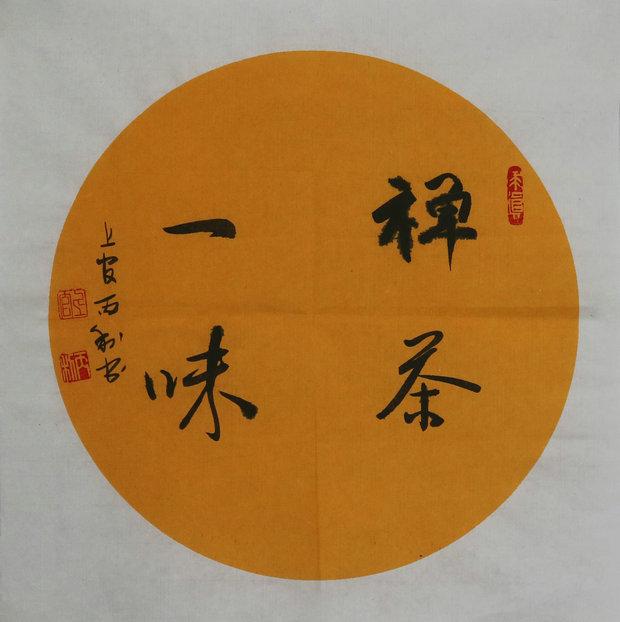 中国电力书协会员上官丙利书法作品欣赏