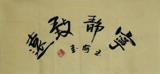 曹玉海书法作品欣赏
