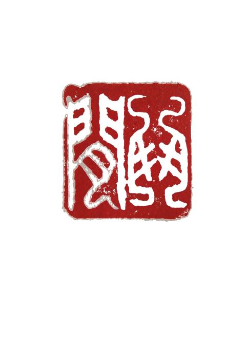 白高峰书法、篆刻作品欣赏