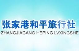 张家港和平旅行社有限公司