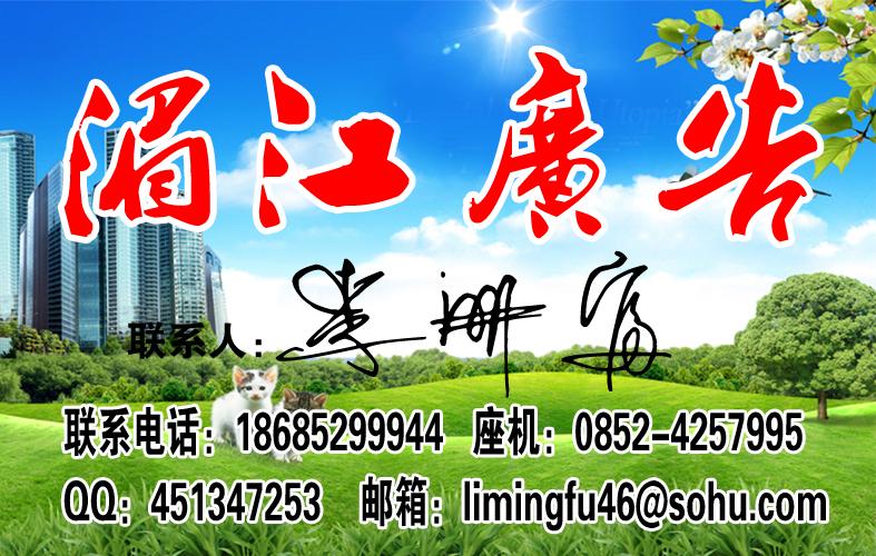 湄江广告装潢部