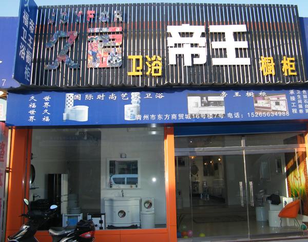 青州久福卫浴