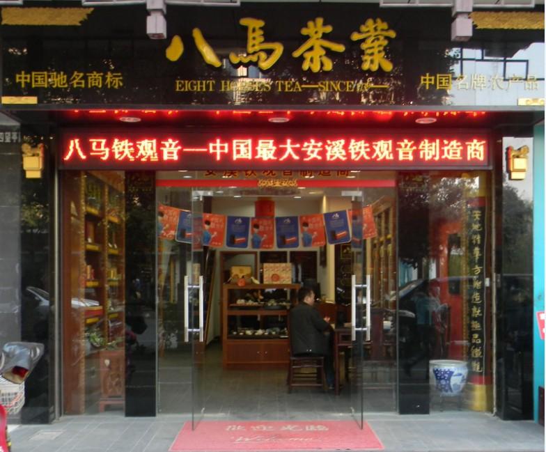八马茶业扬州店