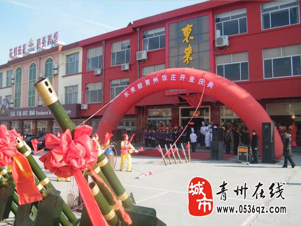 青州东来顺饭庄