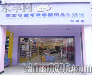 永丰县英国可爱可亲母婴用品生活馆