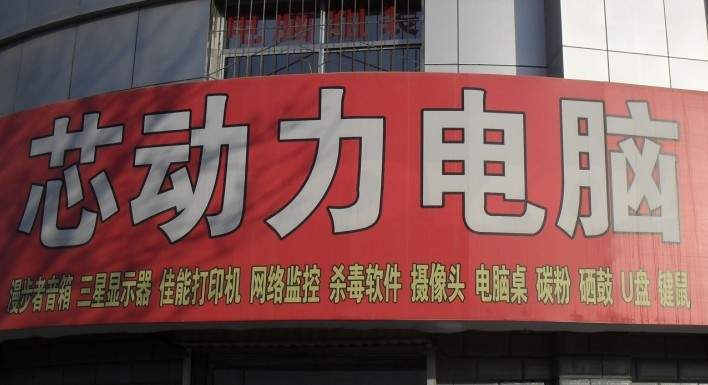 永宁县芯动力电脑服务中心