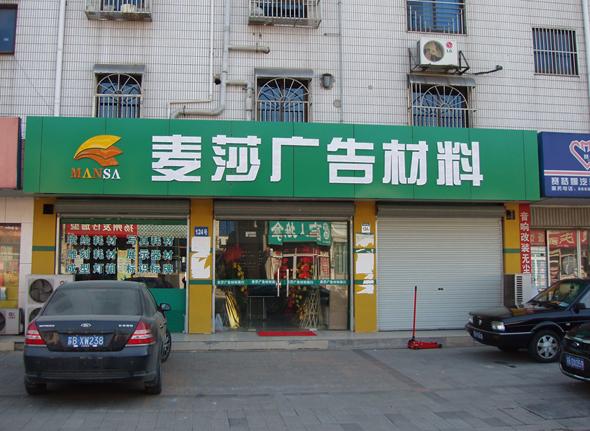 江阴市麦莎广告材料商行