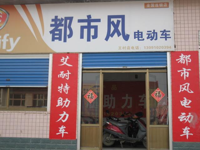 王村都市风电动车