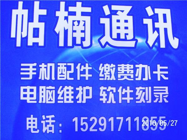 888真人娱乐帖楠通讯
