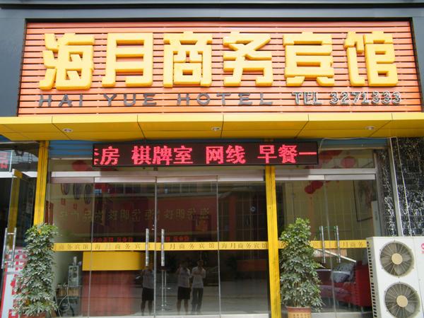 青州海月商务宾馆,青州宾馆