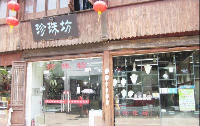 苏州山塘街珍珠坊