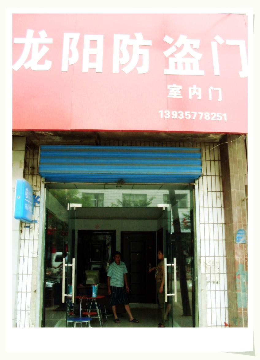 蒲县龙阳防盗门