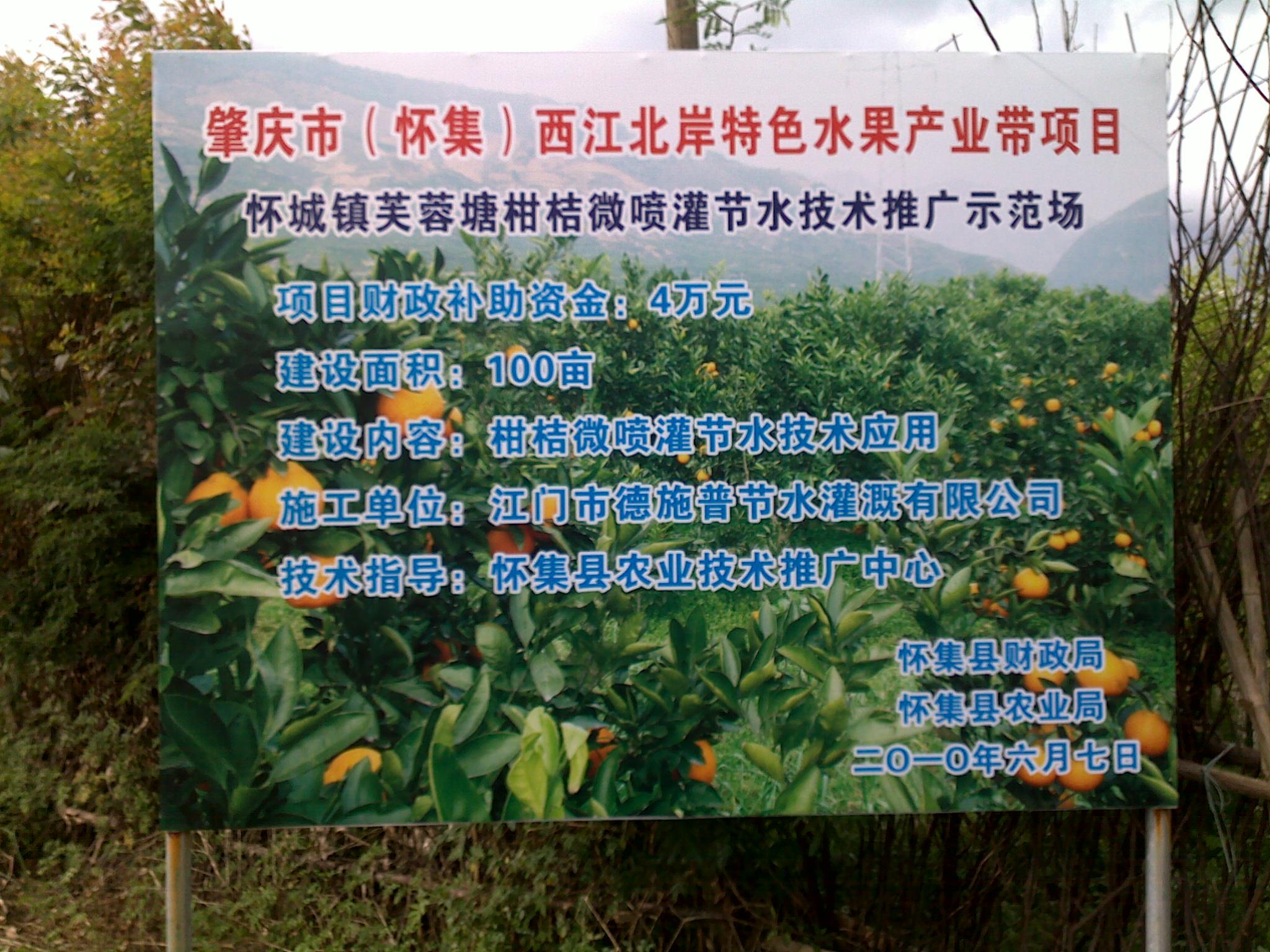 广东省肇庆(怀集)北岸特色水果基地