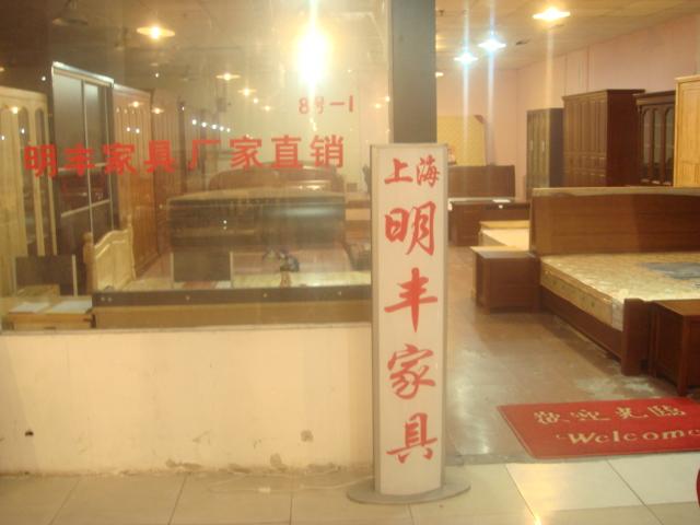 上海明丰家具厂