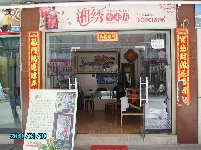 湘绣专卖店