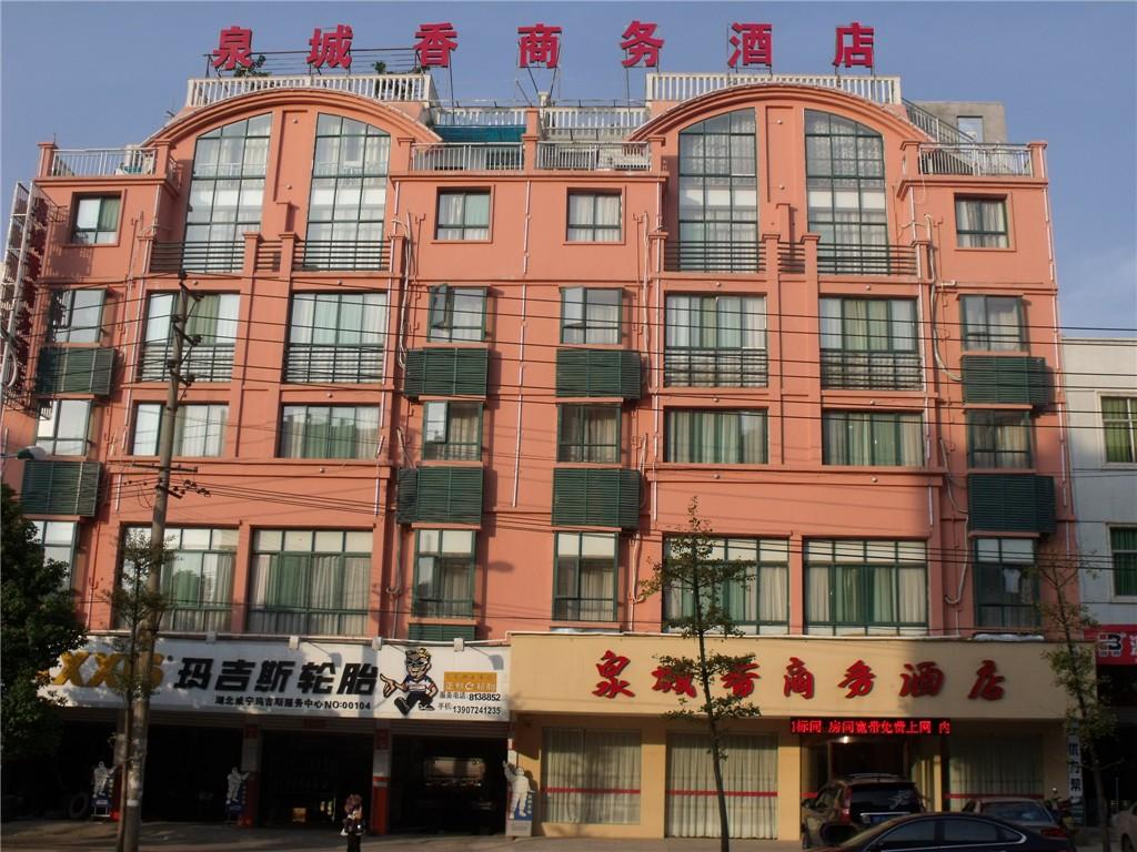 泉城香商务酒店