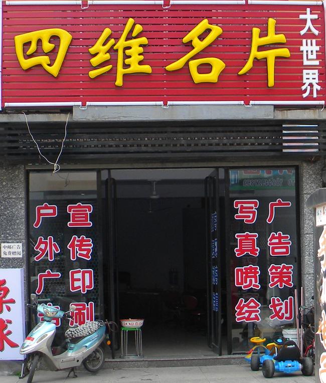 辉南县四维名片大世界
