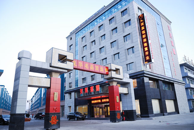 辉南县天河宾馆