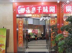 株洲筷乐千味涮