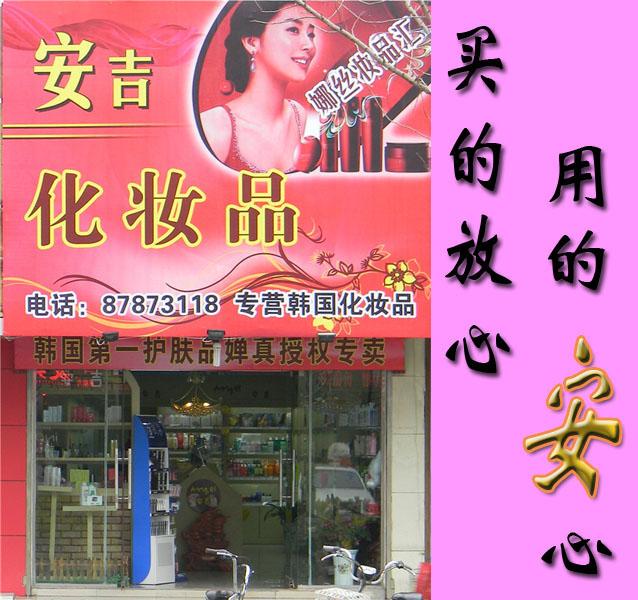 扬州安吉化妆品店