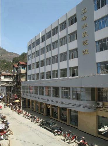 五峰土家族自治县中医院
