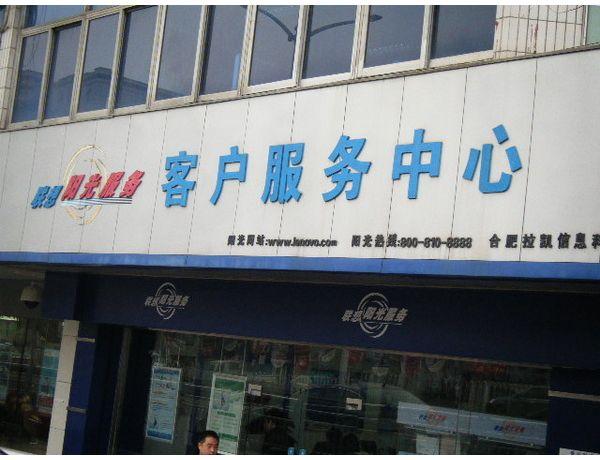 城固联想阳光服务部中心