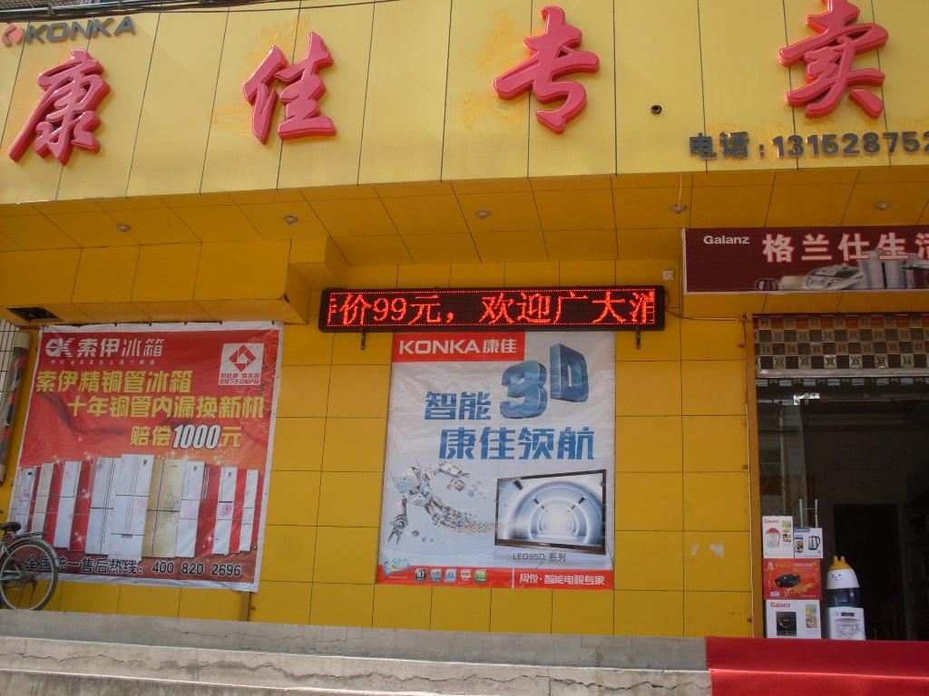 蒲县康佳专卖店