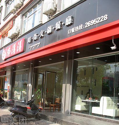 沸洋洋时尚火锅餐厅