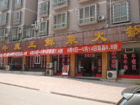 广安牛魔王鲜菜火锅