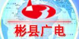 彬县电视台