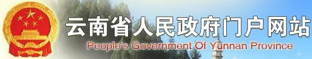 云南省人民政府门户网站
