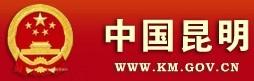 昆明市人民政府门户网站