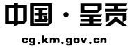 呈贡区人民政府门户网站