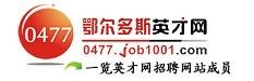鄂尔多斯英才网・企业服务专线:15104770629