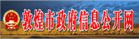 敦煌市人民政府门户网站