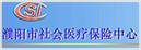 濮阳市社会医疗保险中心