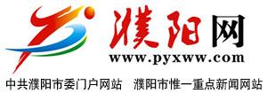 濮阳市唯一重点新闻网站