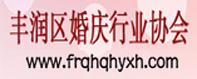 丰润区婚庆行业协会