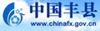 丰县人民政府网站