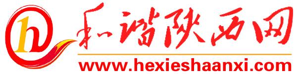 和谐陕西新闻网