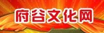 府谷文化网